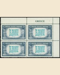 #916 - 5¢ Greece Flag: Plate Block
