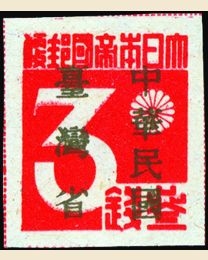 Taiwan's 1st Stamp