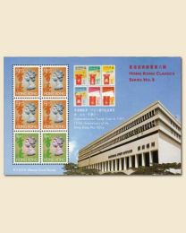 Hong Kong Post Office