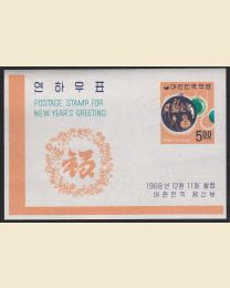 Korea, South # 628a